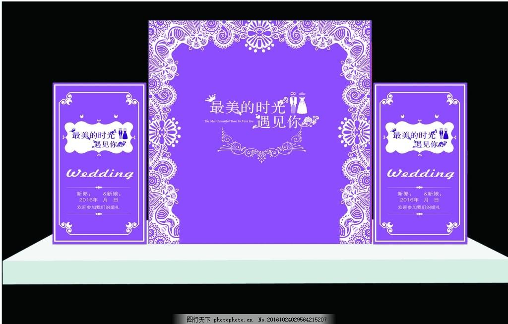 高贵紫色婚庆背景 蕾丝花边 主题婚礼背景 欧式婚礼 欧式主题婚礼
