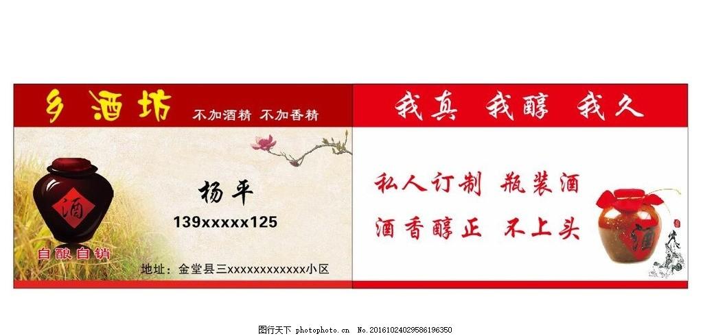 香酒坊 乡酒坊 高粱酒 名片 不干胶 双面 设计 广告设计 广告设计 cdr