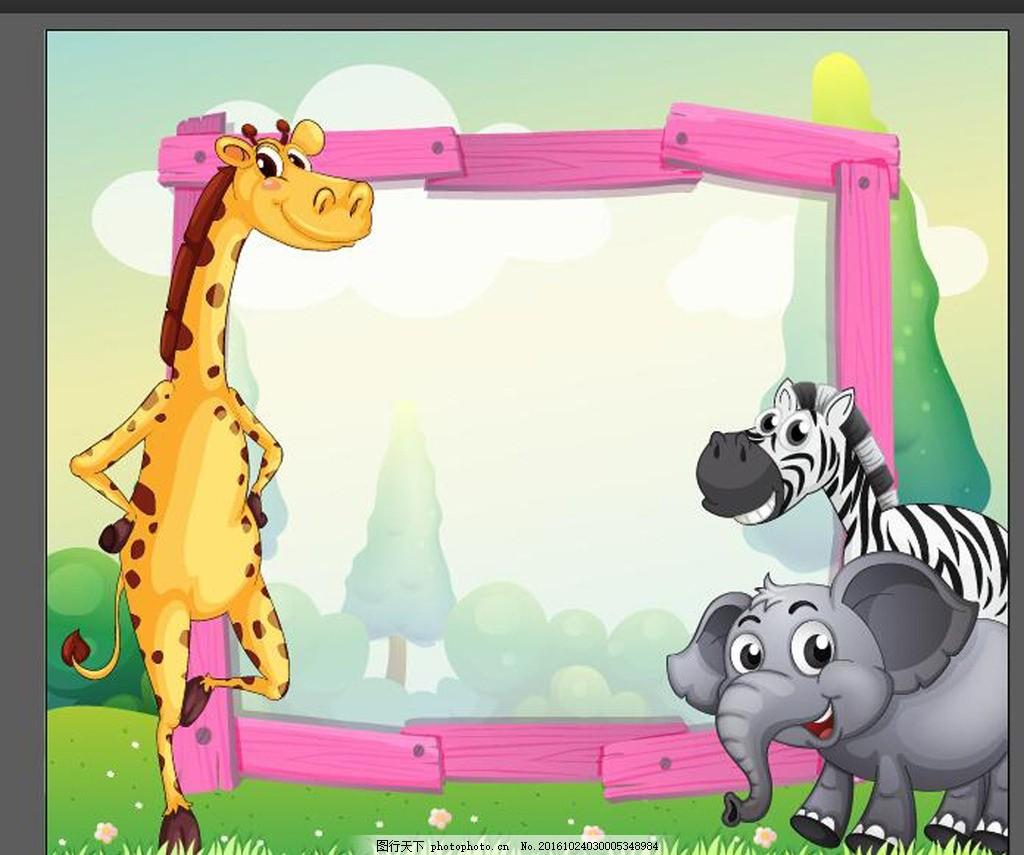 宣传栏 儿童背景 文化墙 卡通模板 卡通模板 设计 广告设计 海报设计