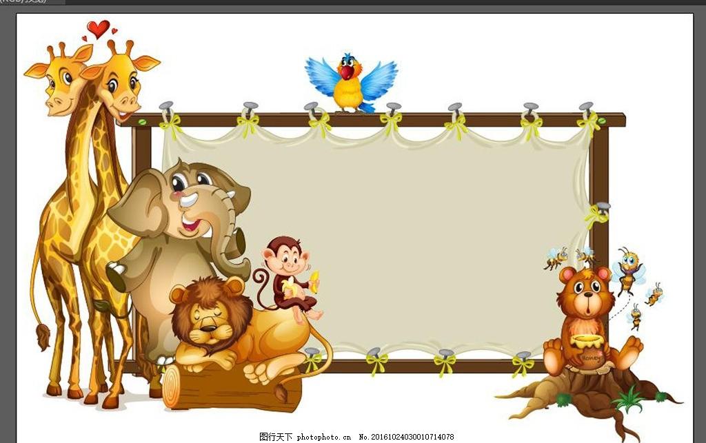 幼儿园动物ppt背景图