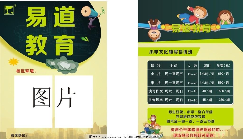 培训班宣传单 教育 培训班 宣传单 dm单 课程表 设计 广告设计 dm宣传