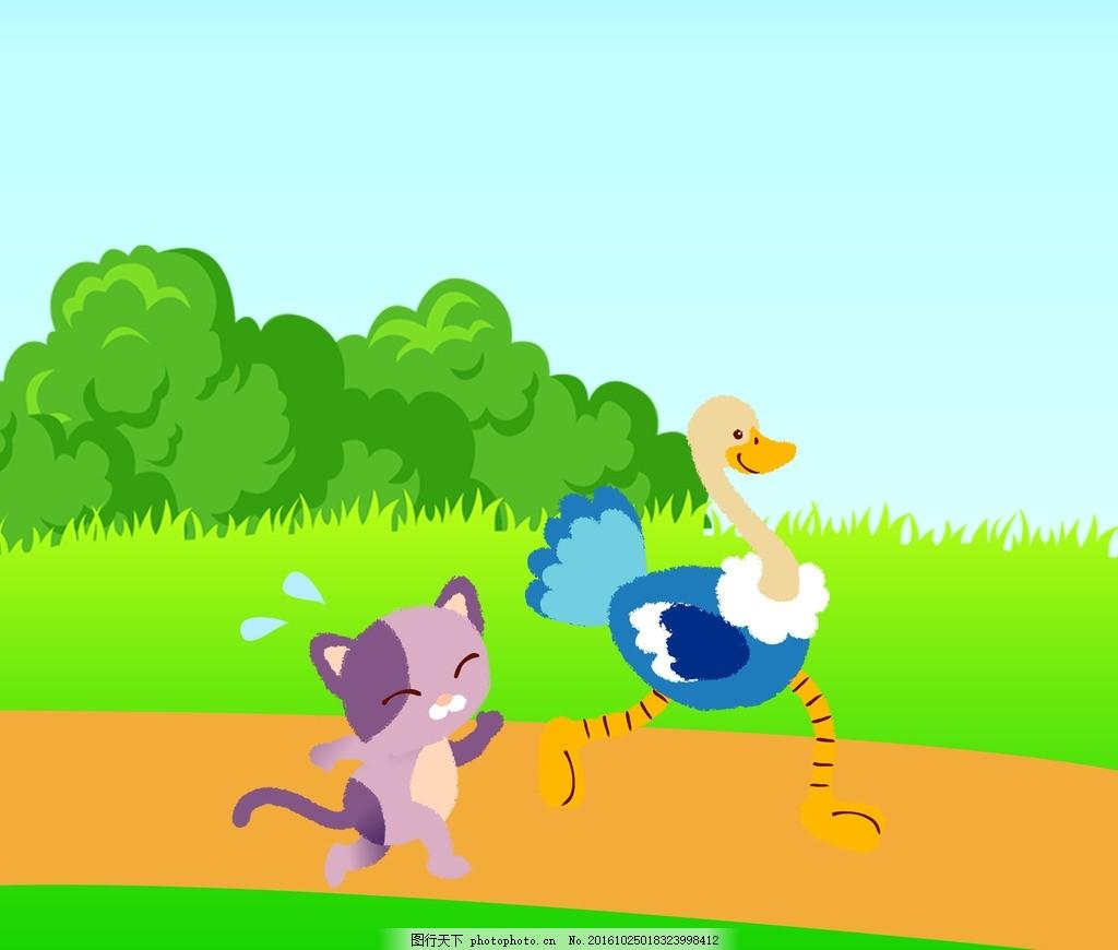 赛跑 卡通 小猫 鸵鸟 可爱 跑道 设计 动漫动画 动漫人物 300dpi psd