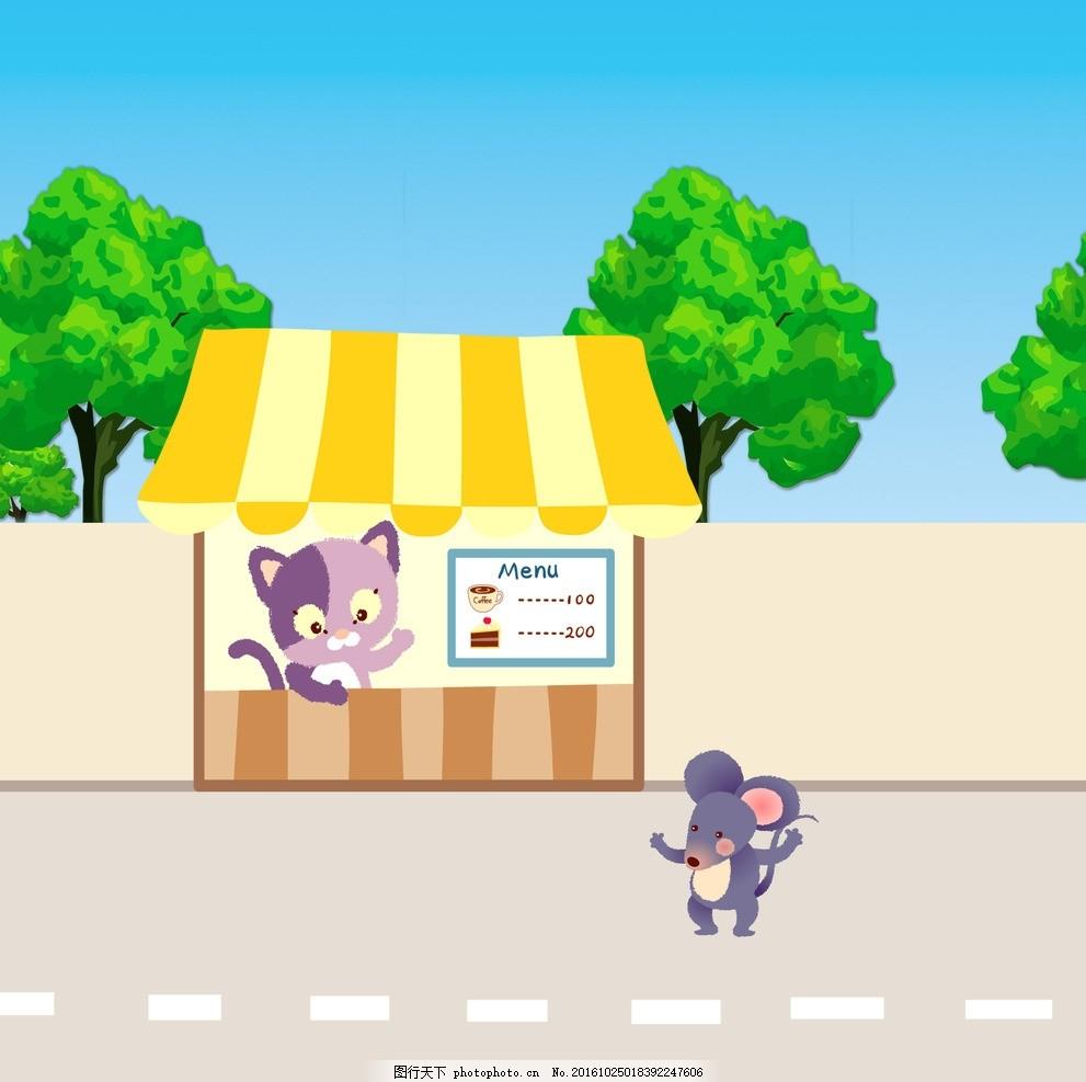 美食店 卡通 老鼠 小猫 马路 设计 动漫动画 动漫人物 300dpi psd