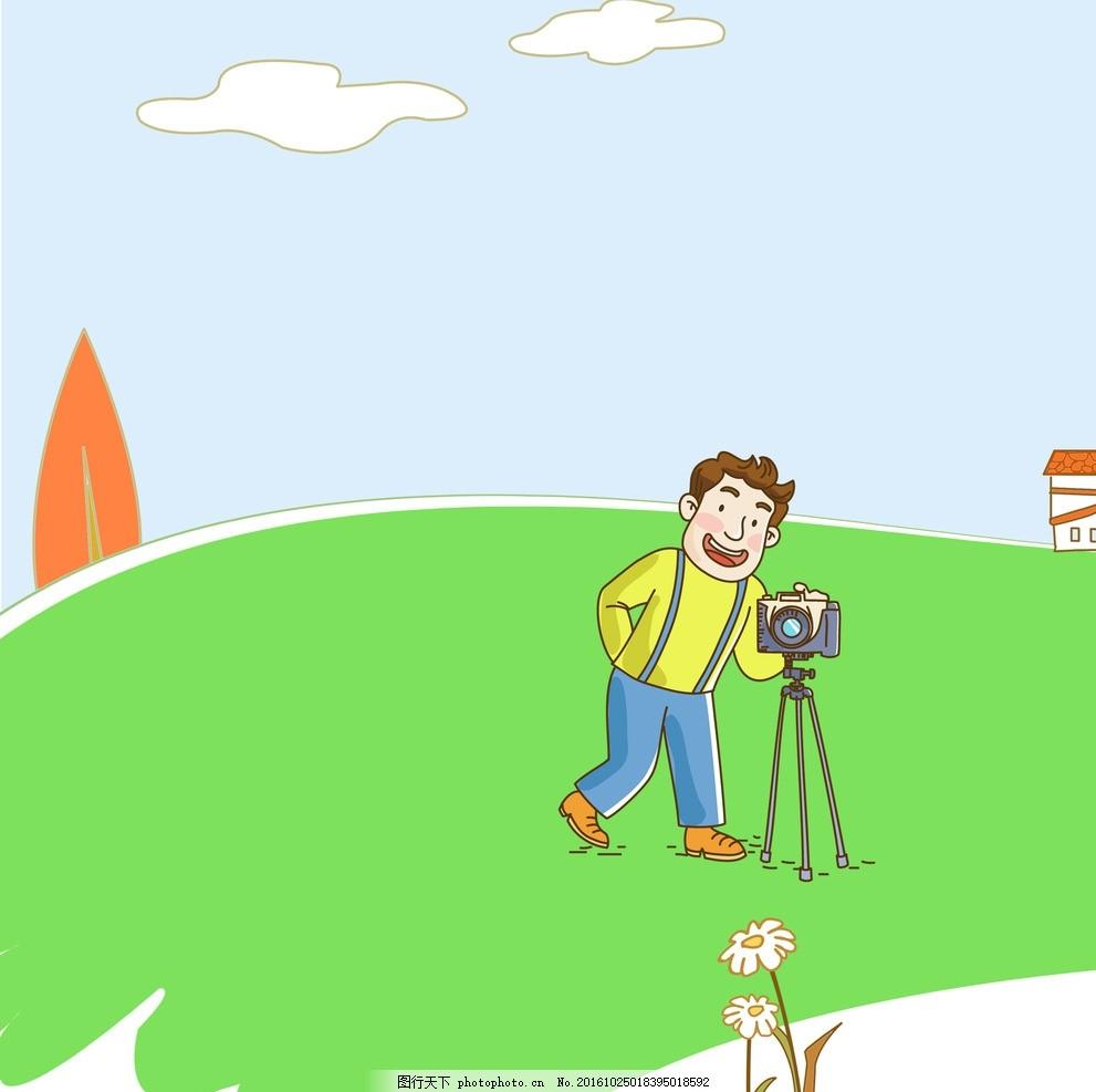 拍照 卡通 照相机 男人 草地 房子 动漫动画