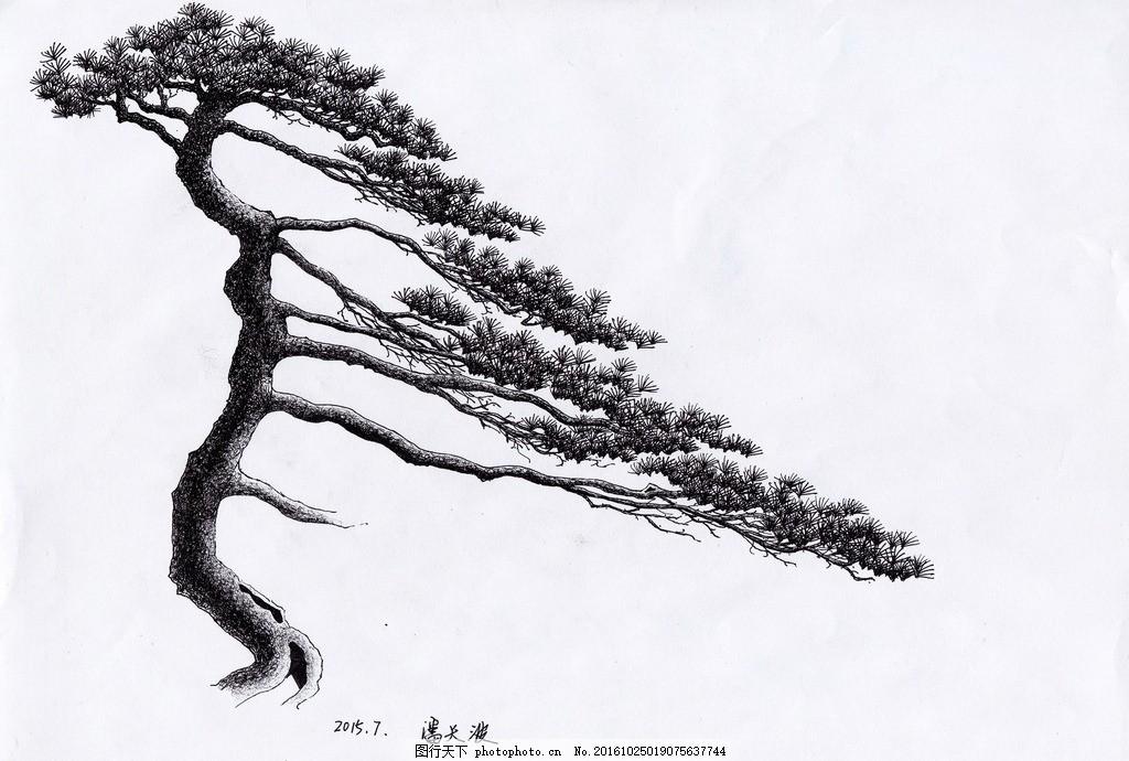 岩松潘天波作品 松树 画家潘天波 祝寿图 签字笔画 单棵松树