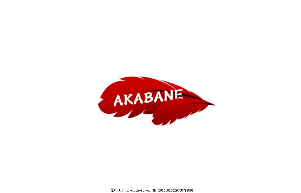 psd源文件 logo设计 日本料理标志 羽毛字体 赤红羽毛 羽毛标志 设计