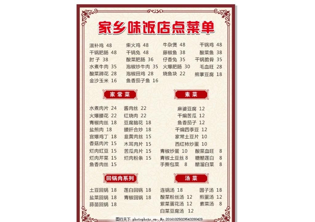 饭店菜单 餐馆菜单 菜单设计 餐馆菜单设计 饭店菜单设计 单页广告 设