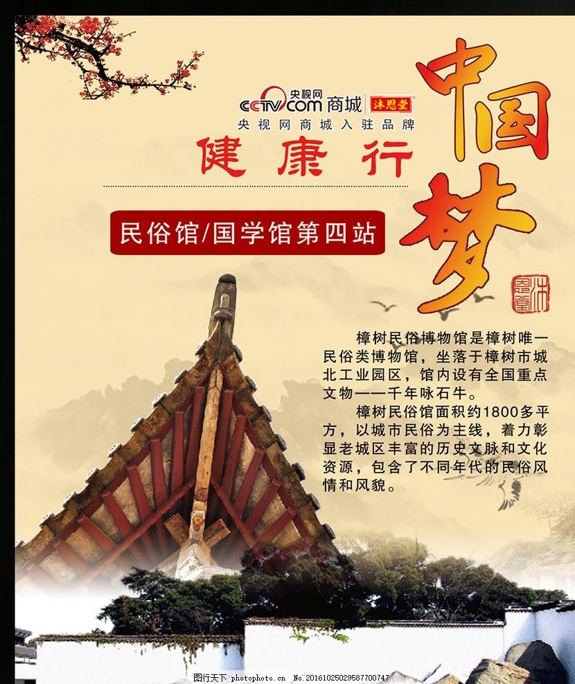 中国梦 健康行 亭角 老院子 旅游宣传单页 梅花 复古素材 共享设计 设