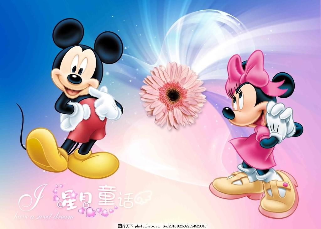 米奇米妮 米奇 米妮 老鼠 可爱 童话 童年 幼儿 动漫 粉色 背景 设计