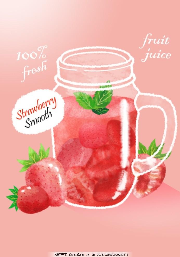 草莓 草莓汁 手绘 水彩 清新 粉色 水果系列