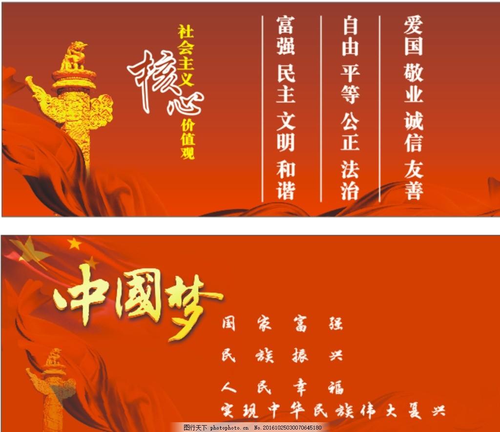 中国梦 核心 两学一做 红色 党日背景