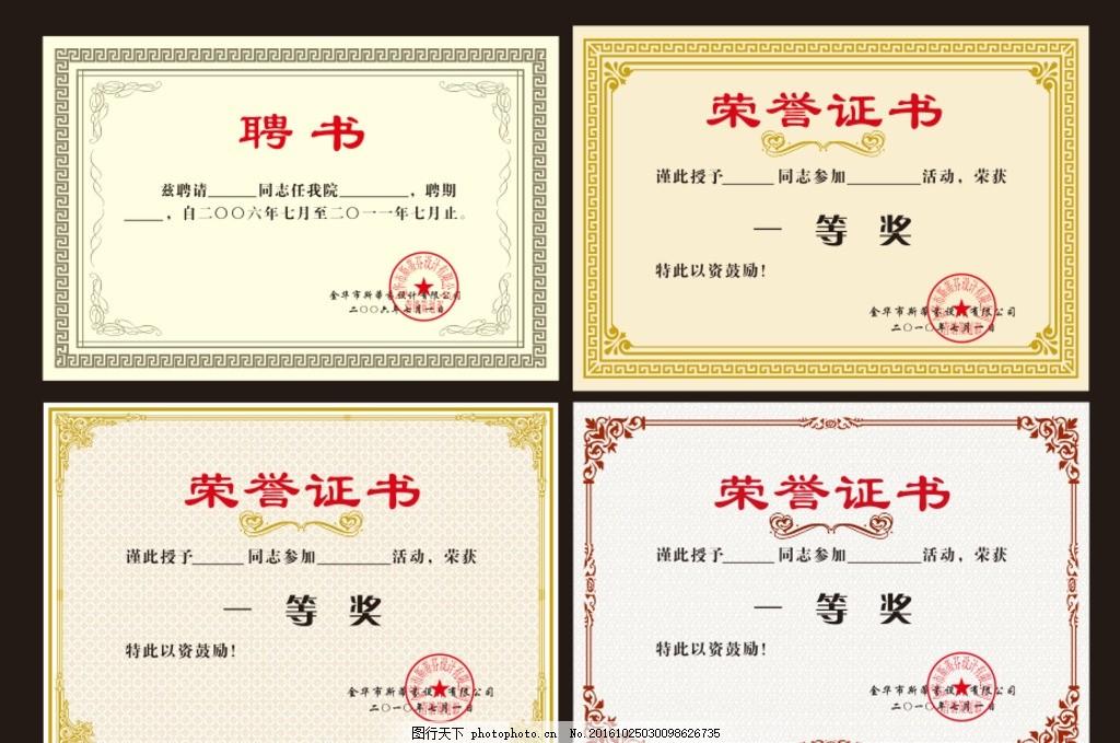 证书制作 证书模板 授权证书模板 授权证书 经销商授权 聘书模板 颁发图片