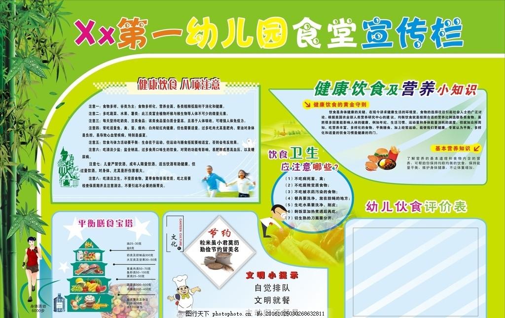 食堂宣传栏 食堂 学校 宣传栏 绿色背景 竹子 幼儿园 食物分类 营养