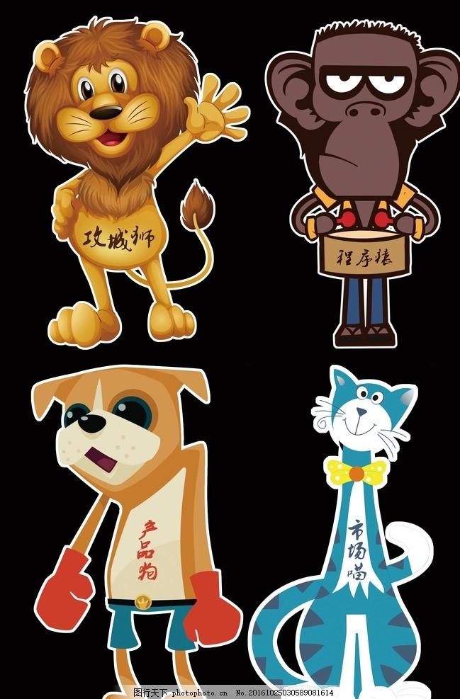 产品狗 程序猿 攻城狮 市场喵 卡通人物 狮子 猿猴 小猫咪
