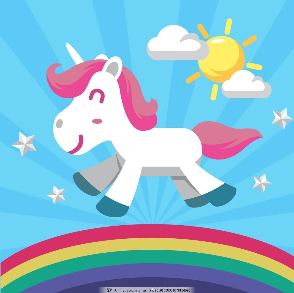 彩虹上麒麟散步 太阳 动物 彩虹 马 可爱的 魔术 童话 散步 可爱 幻想