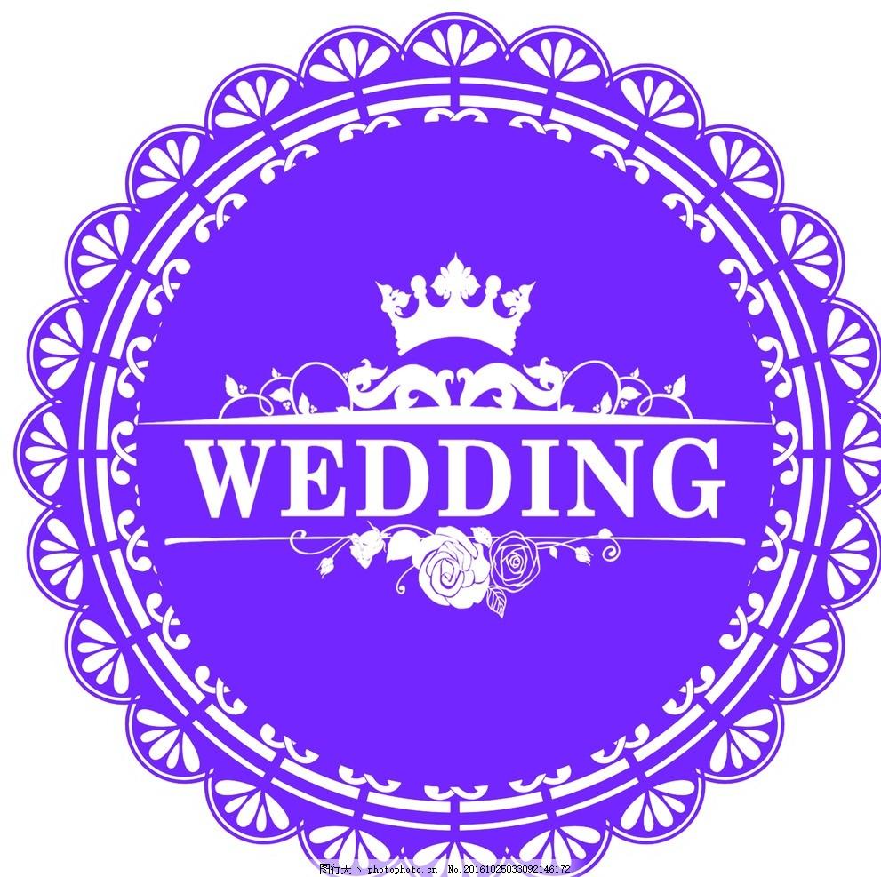 迎宾区效果 点心区 欧式花边 高贵紫 欧式镂空花纹 婚礼logo 婚庆设计