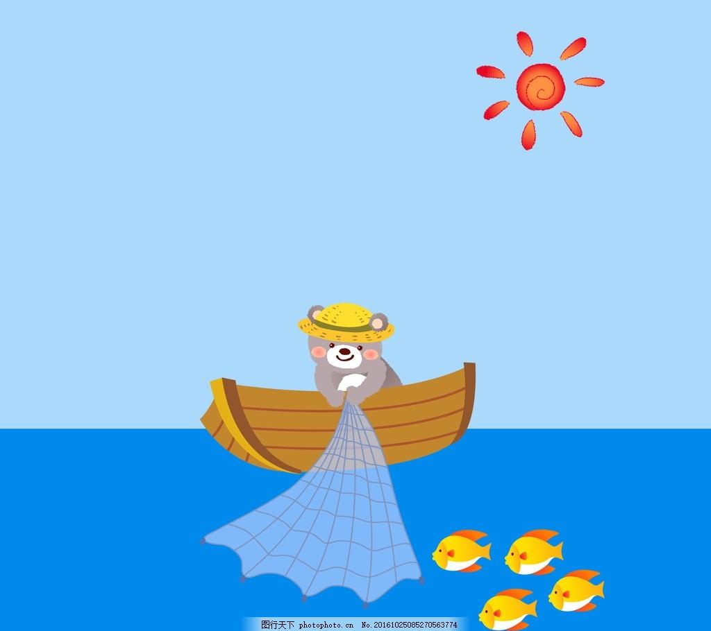 捕鱼小熊渔网卡通小船太阳大海动漫动画动漫人物图片