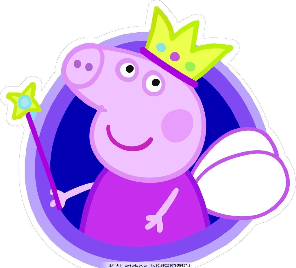 小猪佩奇 佩佩猪 佩奇 佩佩 佩佩朋友 设计 动漫动画 动漫人物 120dpi