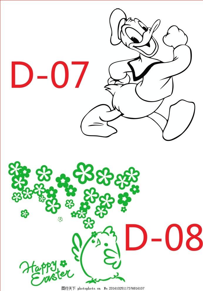 硅藻泥图 矢量图 儿童房 硅藻泥图 矢量图 儿童房 唐老鸭 小鸡 五角花