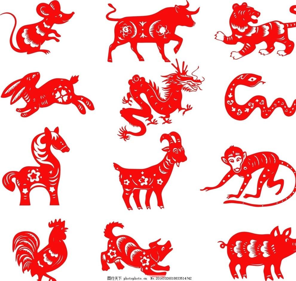 十二生肖剪纸 动物