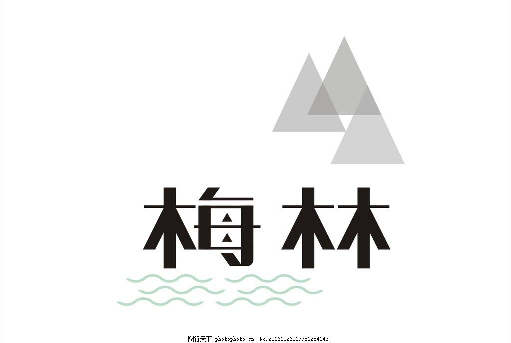 标志 标志      梅林 中国风 山水      设计 标志图标 企业logo