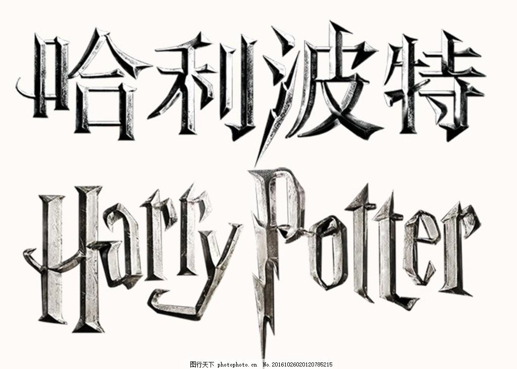 哈利波特 中英文标志 logo