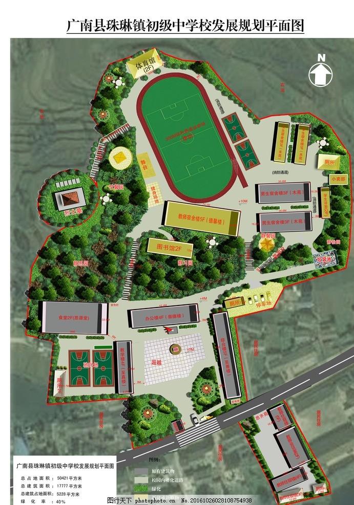 远景平面图 学校规划图 规划图 学校 平面图 设计 环境设计 景观设计