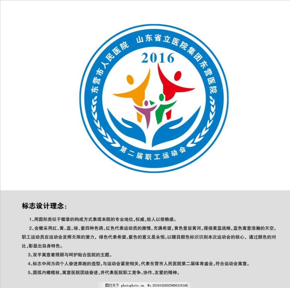 标志设计 医院标志 医院运动会 职工运动会 徽标 会标 蓝色标志图片