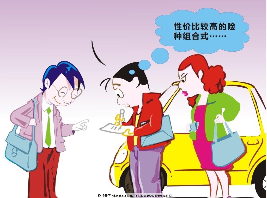 卡通人物 保险 合同 矢量 插画