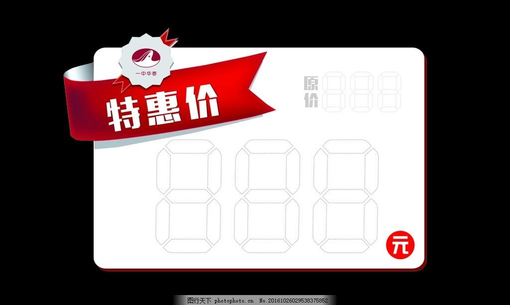 异形价签 红色立体围带 数字价签 虚拟数字 异形卡 异形 设计 广告