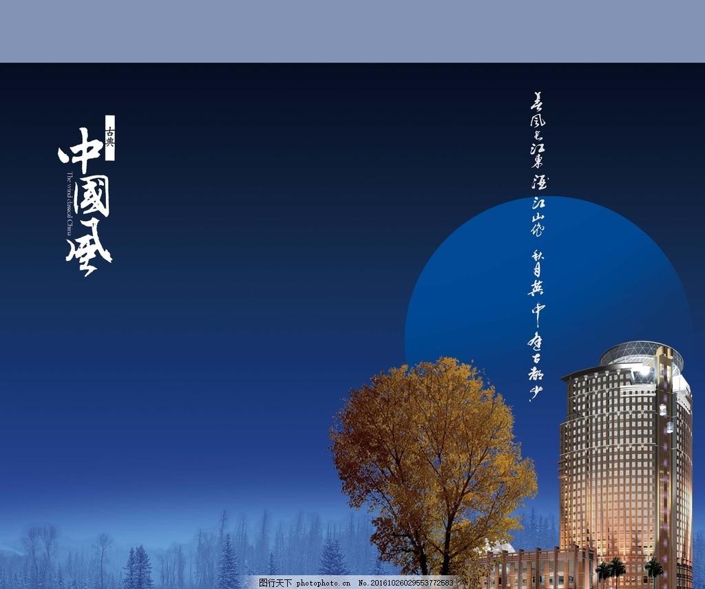 中国风意境 中国风 城市风景 建筑 北国风光 圆月 psd素材下载 创意
