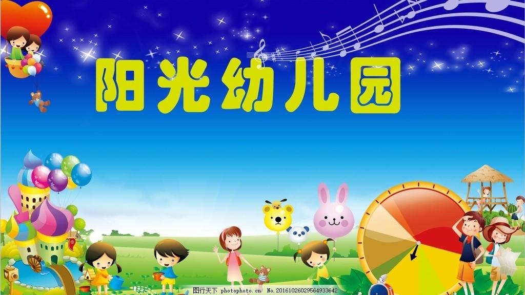 幼儿园 幼教 孩童 幼儿背景 小餐桌 卡通背景 幼儿园海报 幼儿园墙画