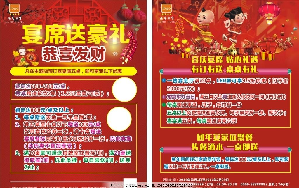新年宴席宣传单 新年 宴席 宣传单 红色 酒店宴席 设计 广告设计 广告