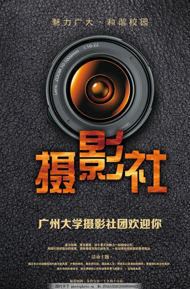 设计图库 广告设计 海报设计  摄影社海报 摄影协会招新 摄影比赛海报