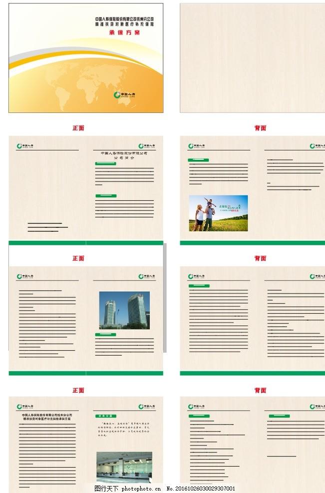 中国人寿画册 承保方案 画册 人寿保险 保险公司 设计 广告设计 海报