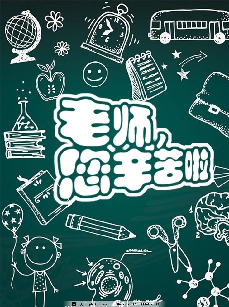教师节 教师节素材 卡通 卡通素材 黑板 卡通黑板 绿色黑板 老师