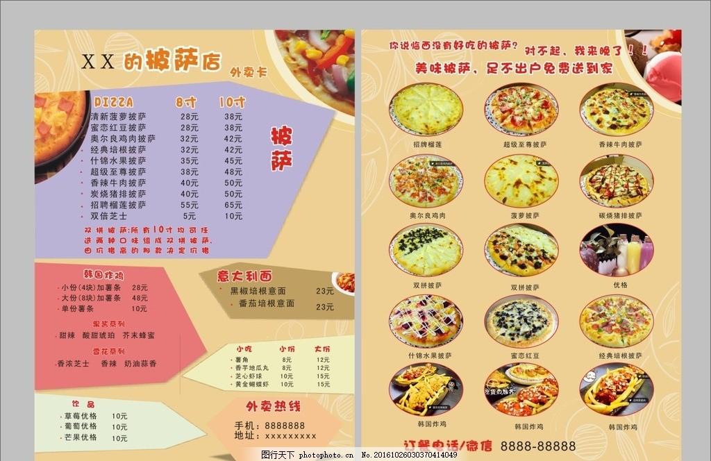披萨 外卖卡 外卖 外卖单 宣传单 菜单 饮料 设计      平面设计