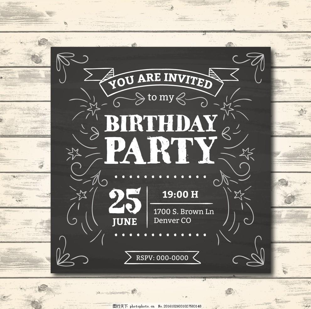 黑板效果生日邀请