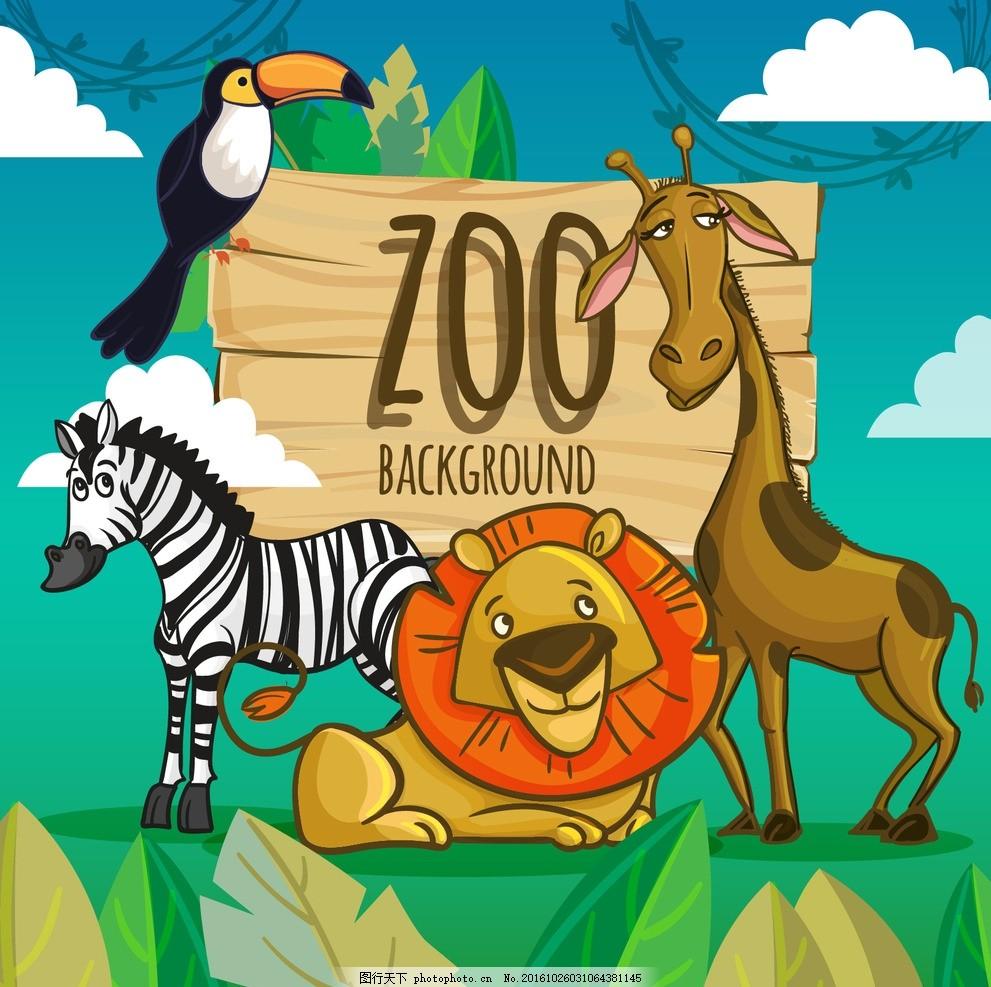 动物园背景 卡通动物 手鸟 自然 狮子 手绘 猴子 可爱的 叶