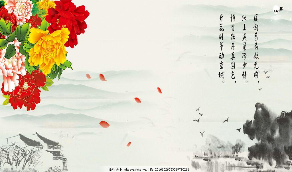 中式水墨牡丹背景墙(分层)
