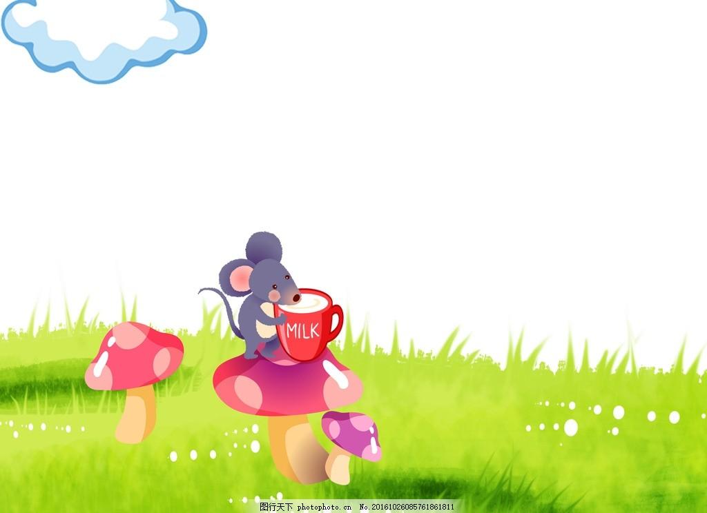 老鼠 卡通 蘑菇 牛奶 可爱 草地 milk 设计 动漫动画 动漫人物 300dpi