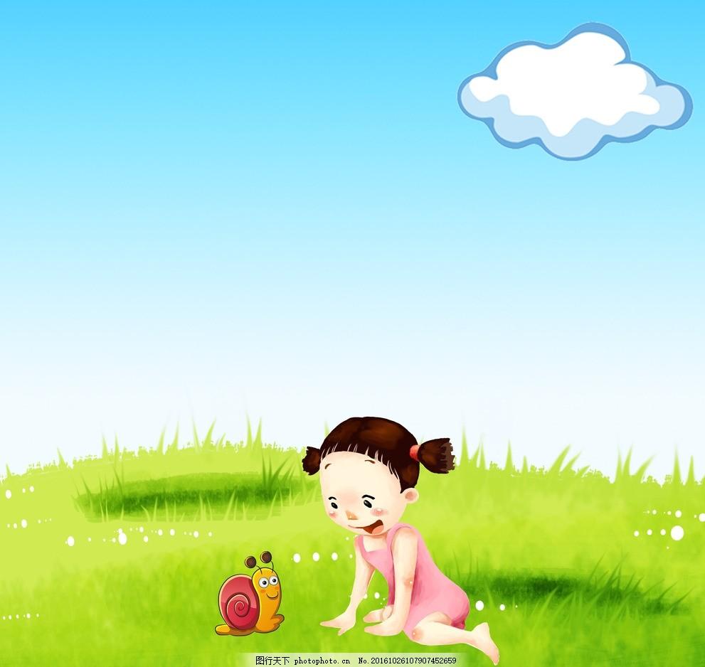 小女孩 卡通 蜗牛 可爱草地 蓝天 白云 设计 动漫动画 动漫人物 300