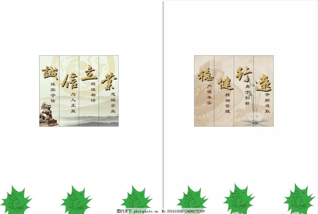 四联画 诚信立业 稳健行远 装饰画      写真 设计 广告设计 画册设计