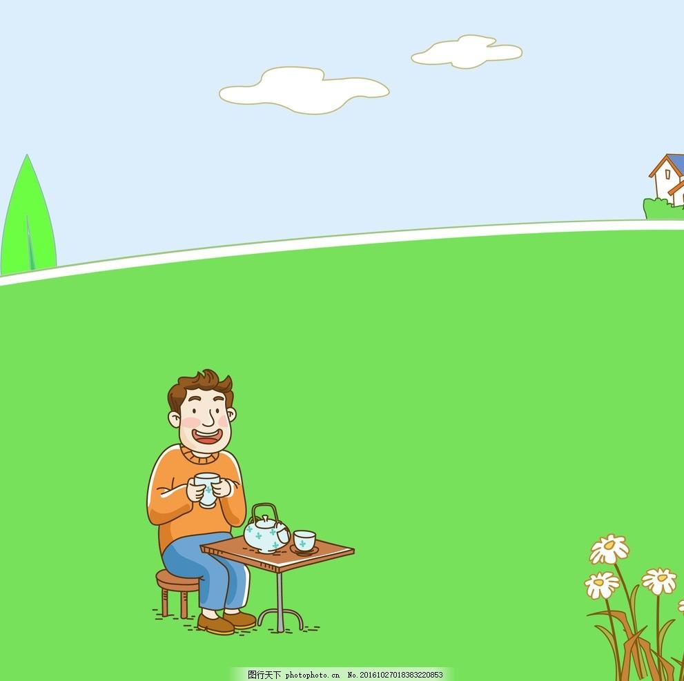 下午茶 卡通 桌子 草地 花 白云 男人 设计 动漫动画 动漫人物 300dpi
