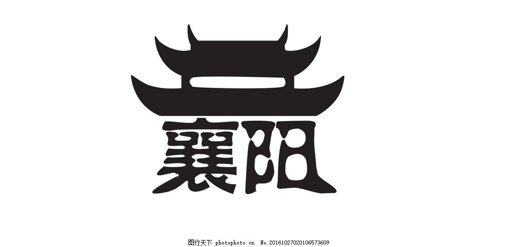 襄阳城logo 城市      襄阳 古城 原创 设计 标志图标 其他图标 ai