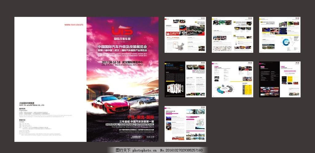 改装车 展会 宣传册 企业文化 黑底 大气 图文排版 文字排版 产品手册图片
