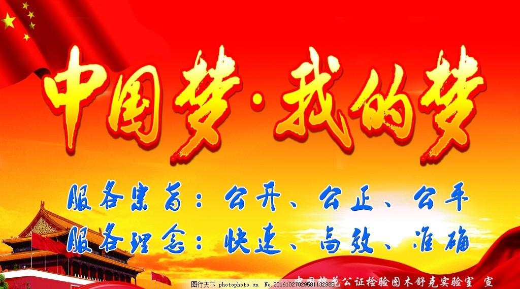 中国梦 我的梦 党建展板 天安门 红丝带