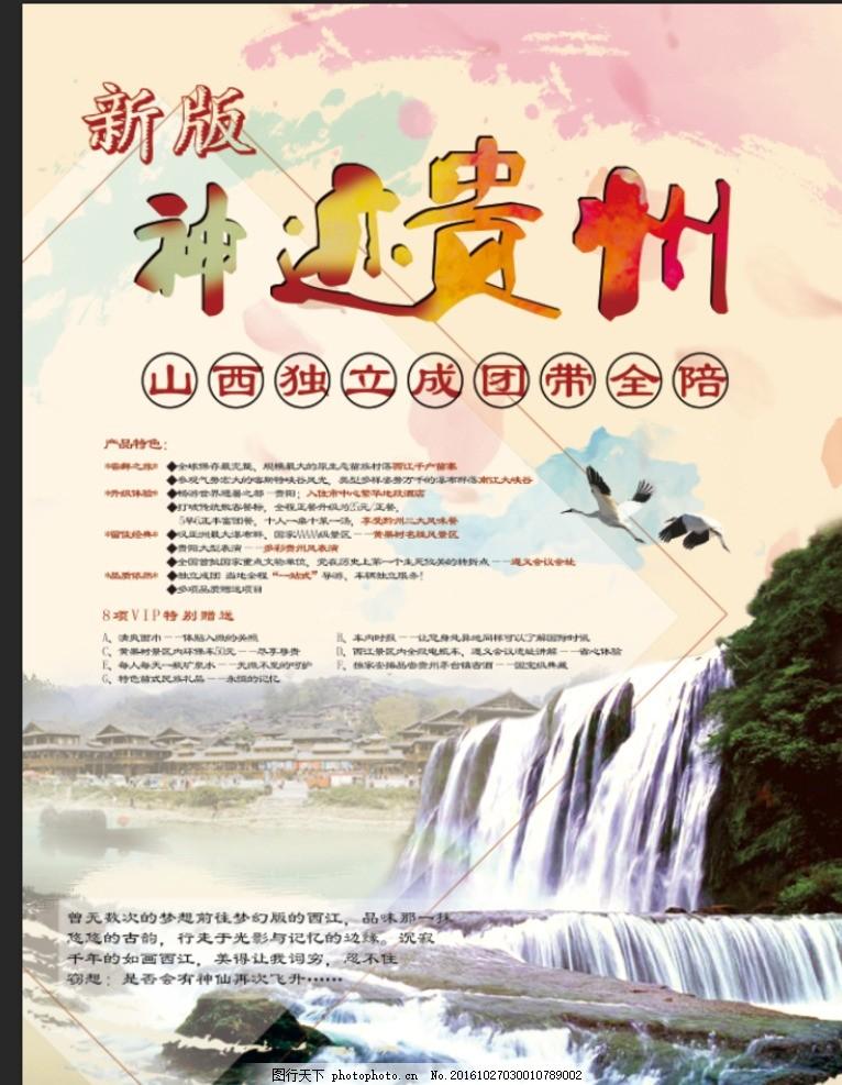 贵州旅游广告 贵州旅游展架 旅游微信 贵州旅游指南 贵州旅游线路