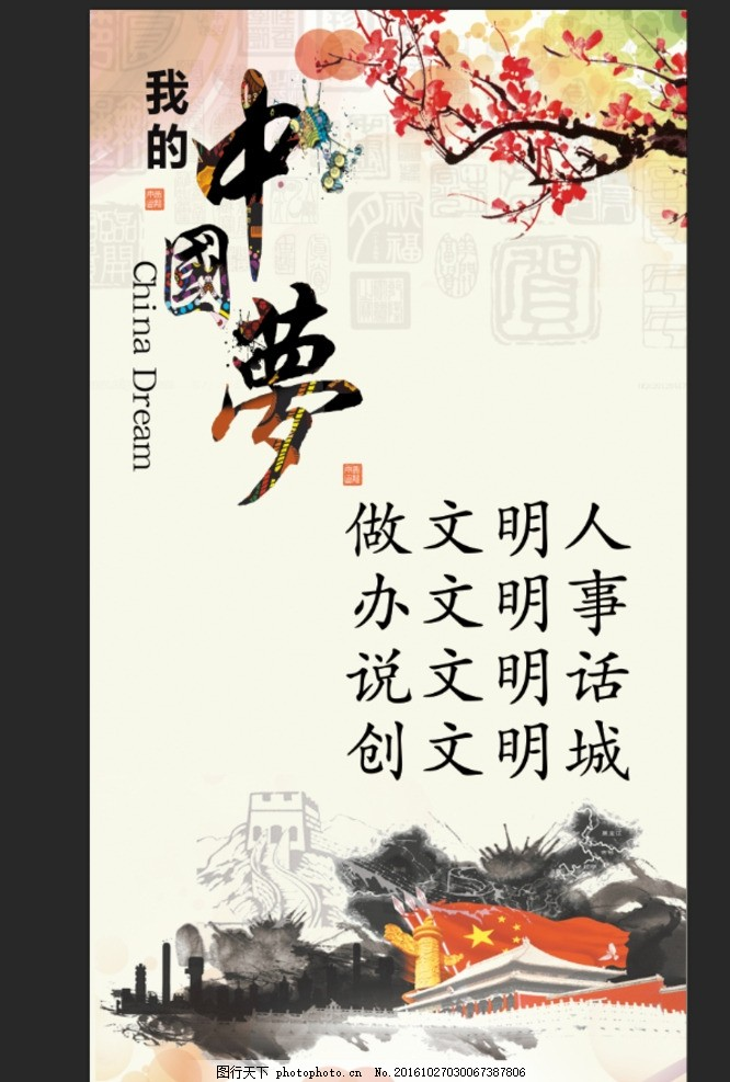 中国梦 共筑中国梦 梦娃 和谐中国梦 我的中国梦 中国梦海报 青春中国