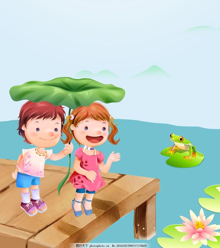 小朋友 卡通 荷叶 荷花 小女孩 小男孩 池塘 设计 动漫动画 动漫人物
